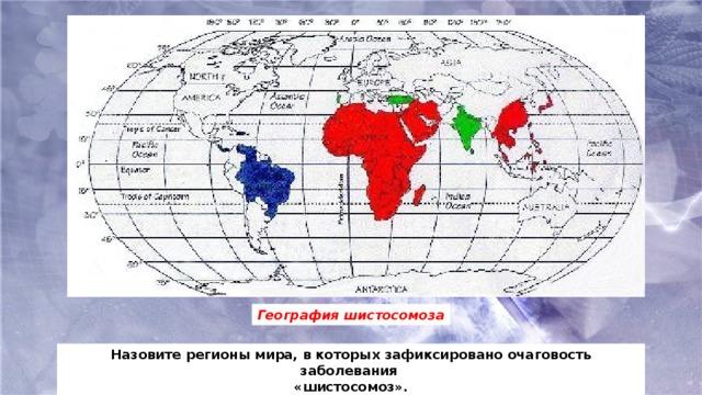 География шистосомоза Назовите регионы мира, в которых зафиксировано очаговость заболевания «шистосомоз».