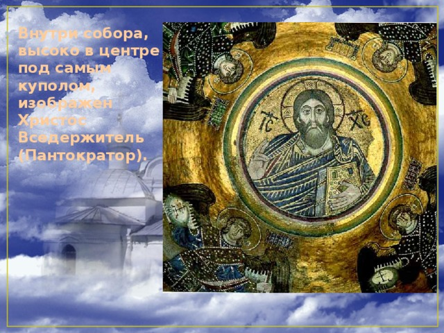Внутри собора, высоко в центре под самым куполом, изображен Христос Вседержитель (Пантократор).