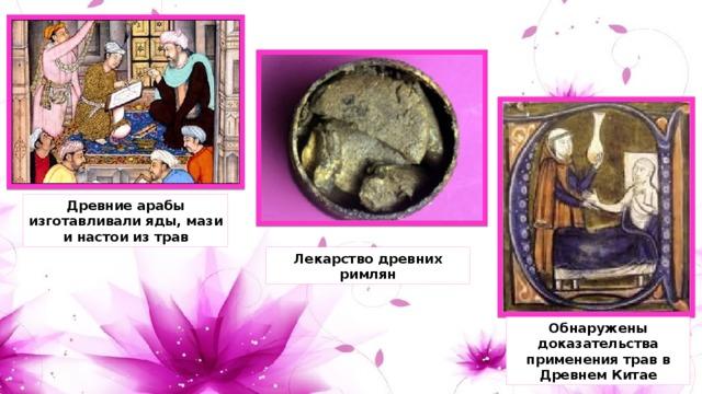 Древние арабы изготавливали яды, мази и настои из трав Лекарство древних римлян Обнаружены доказательства применения трав в Древнем Китае