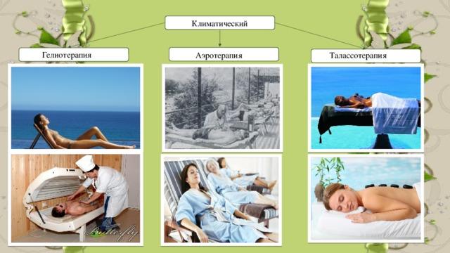 Климатический Гелиотерапия Талассотерапия Аэротерапия