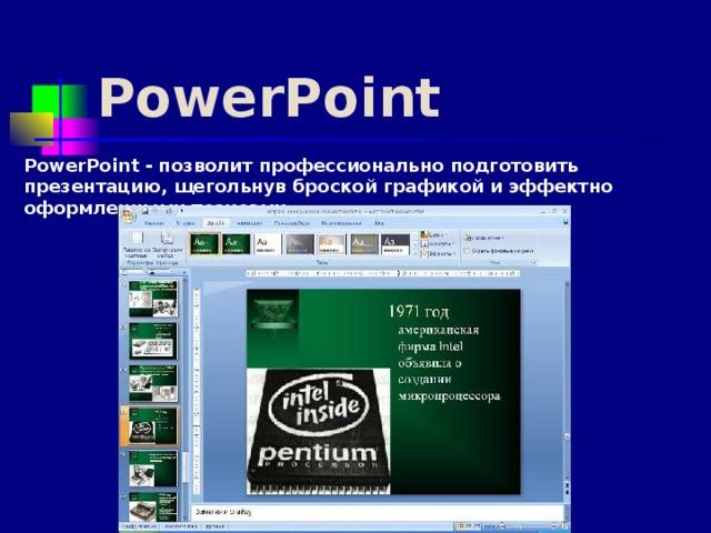 PowerPoint PowerPoint - позволит профессионально подготовить презентацию, щегольнув броской графикой и эффектно оформленными тезисами.