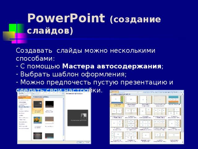 PowerPoint  (создание слайдов) Создавать слайды можно несколькими способами: