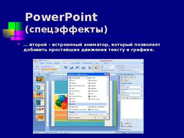 PowerPoint  (спецэффекты)