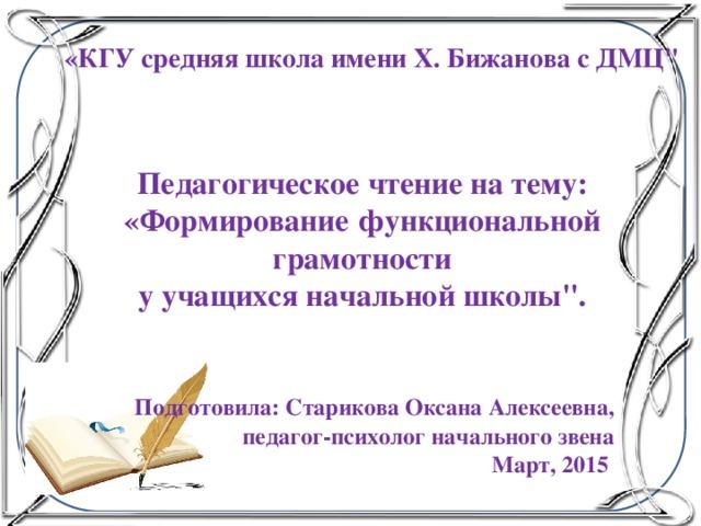 «КГУ средняя школа имени Х. Бижанова с ДМЦ