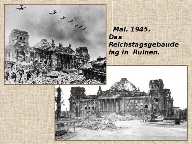 Mai. 1945. Das Reichstagsgebäude lag in Ruinen.