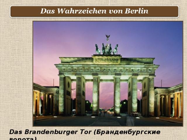 Das Brandenburger Tor (Бранденбургские ворота)