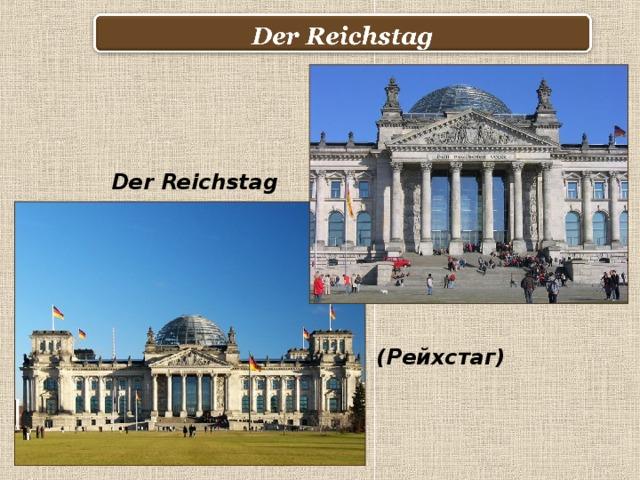 Der Reichstag (Рейхстаг)