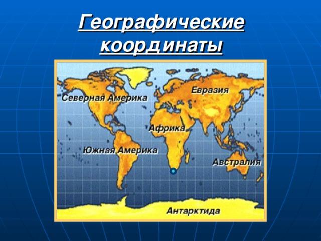 Географические координаты