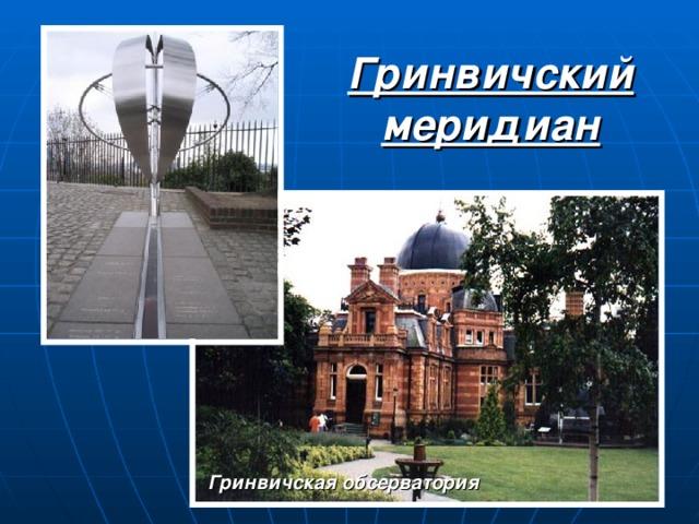 Гринвичский меридиан Гринвичская обсерватория
