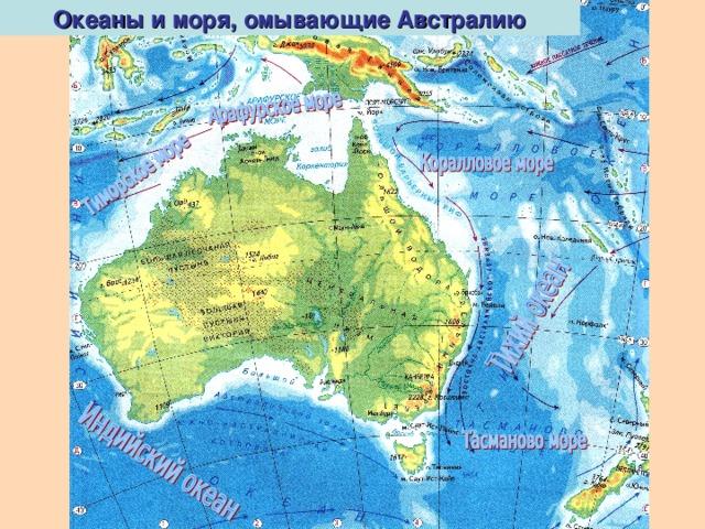 Океаны и моря, омывающие Австралию
