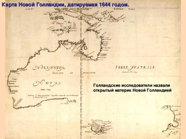 Карта Новой Голландии, датируемая 1644 годом. Голландские исследователи назвали открытый материк Новой Голландией