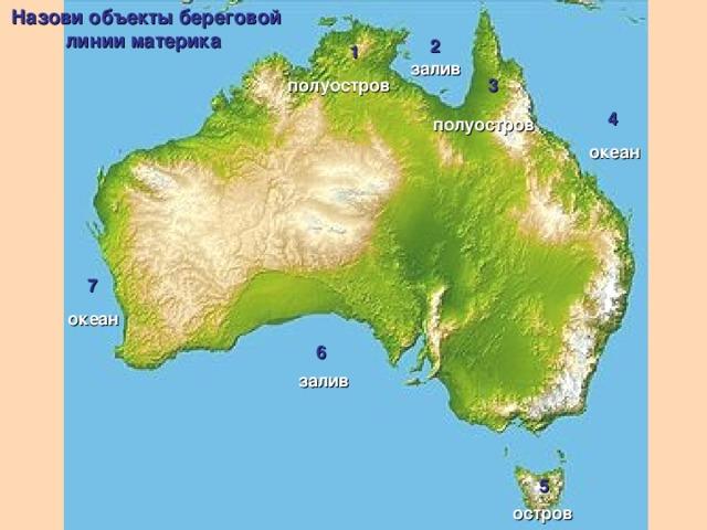Назови объекты береговой линии материка 2 1 залив полуостров 3 4 полуостров океан 7 океан 6 залив 5 остров