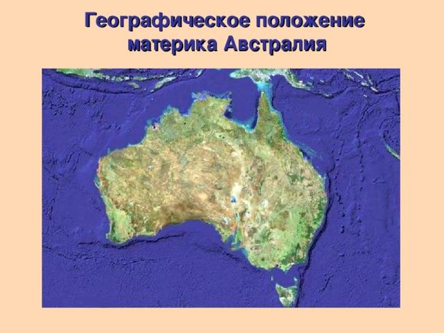 Географическое положение материка Австралия