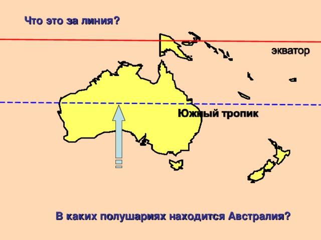 Что это за линия?  В каких полушариях находится Австралия?