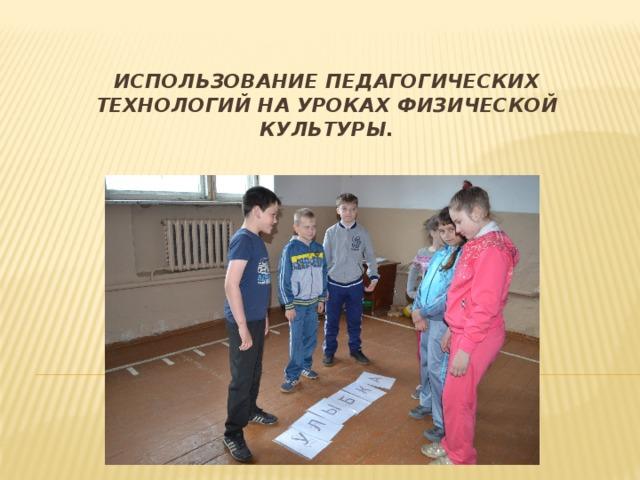 Использование педагогических технологий на уроках физической культуры.