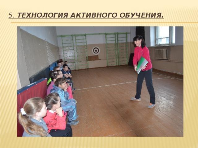 5. Технология активного обучения.