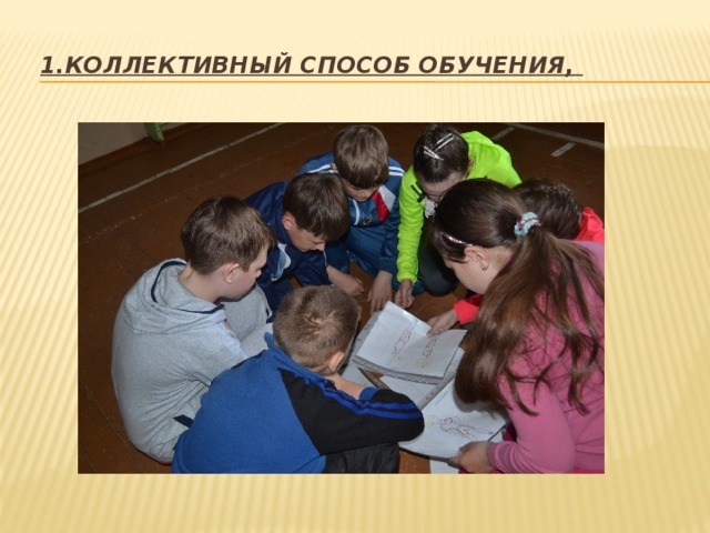 1.Коллективный способ обучения,