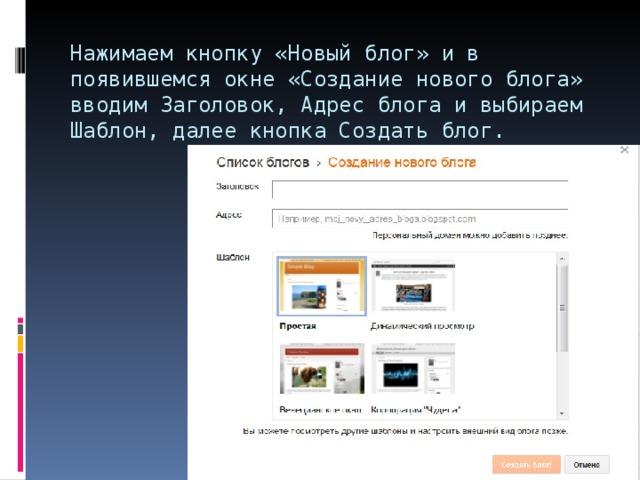 Нажимаем кнопку «Новый блог» и в появившемся окне «Создание нового блога» вводим Заголовок, Адрес блога и выбираем Шаблон, далее кнопка Создать блог.