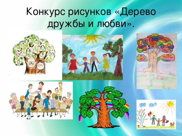 Конкурс рисунков «Дерево дружбы и любви».