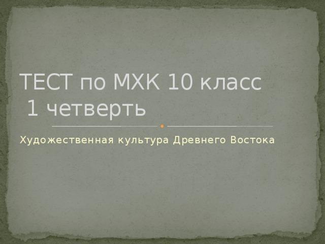 ТЕСТ по МХК 10 класс  1 четверть Художественная культура Древнего Востока