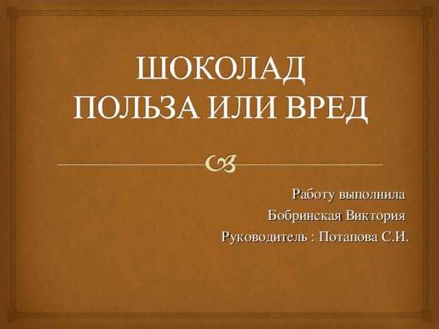 Работу выполнила Бобринская Виктория Руководитель : Потапова С.И.