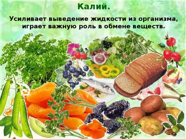 Калий. Усиливает выведение жидкости из организма, играет важную роль в обмене веществ.
