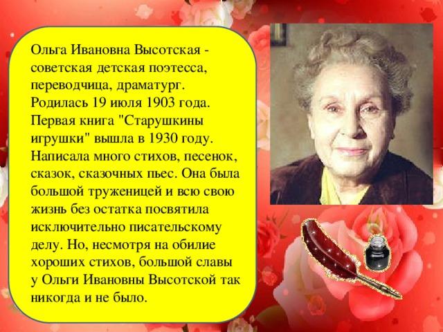 Ольга Ивановна Высотская - советская детская поэтесса, переводчица, драматург. Родилась 19 июля 1903 года. Первая книга