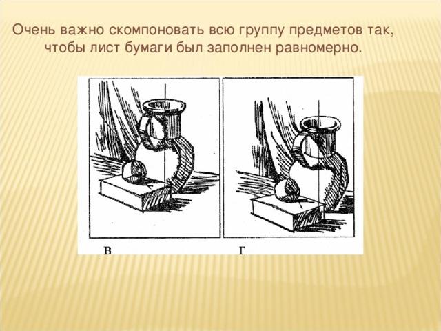 Очень важно скомпоновать всю группу предметов так, чтобы лист бумаги был заполнен равномерно.