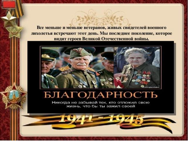 Все меньше и меньше ветеранов, живых свидетелей военного лихолетья встречают этот день. Мы последнее поколение, которое видит героев Великой Отечественной войны.
