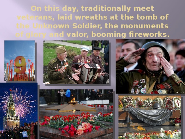 On this day, traditionally meet veterans, laid wreaths at the tomb of the Unknown Soldier, the monuments of glory and valor, booming fireworks.