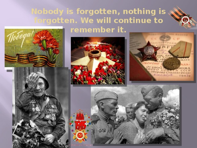 Nobody is forgotten, nothing is forgotten. We will continue to remember it .