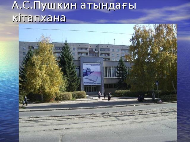 А.С.Пушкин атындағы кітапхана