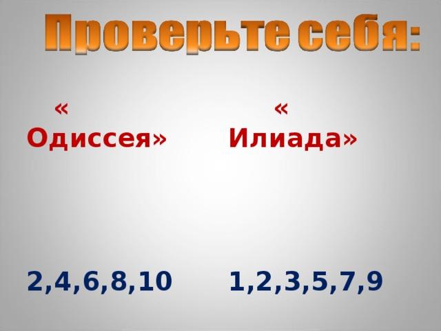 « Одиссея»  « Илиада»      2,4,6,8,10    1,2,3,5,7,9
