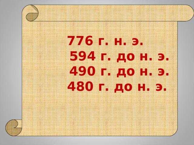 776 г. н. э.  594 г. до н. э.  490 г. до н. э.  480 г. до н. э.