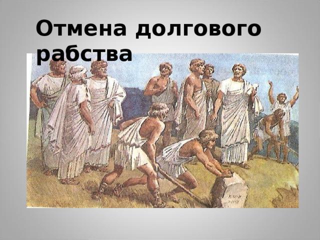 Отмена долгового рабства