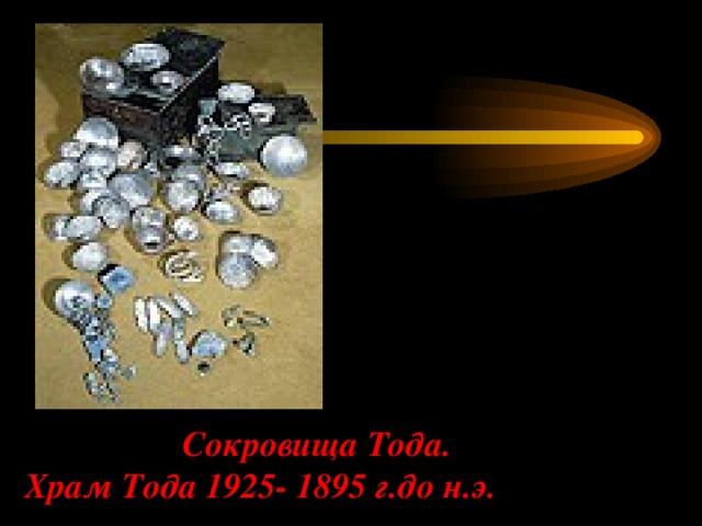 Сокровища Тода.  Храм Тода 1925- 1895 г.до н.э.