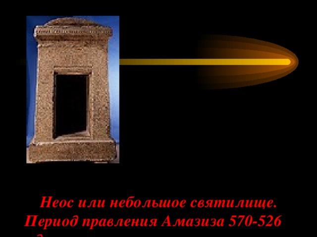 Неос или небольшое святилище.  Период правления Амазиза 570-526 г.до н.э.