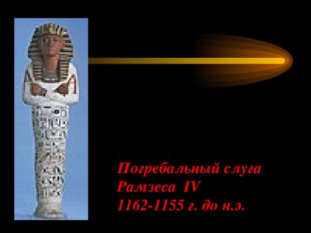 Погребальный слуга Рамзеса IV  1162-1155 г. до н.э.