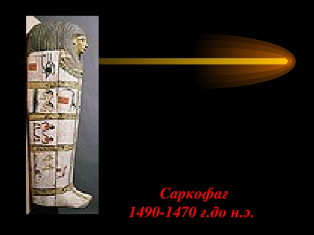 Саркофаг  1490-1470 г.до н.э.
