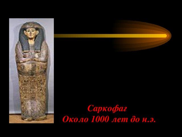 Саркофаг  Около 1000 лет до н.э.