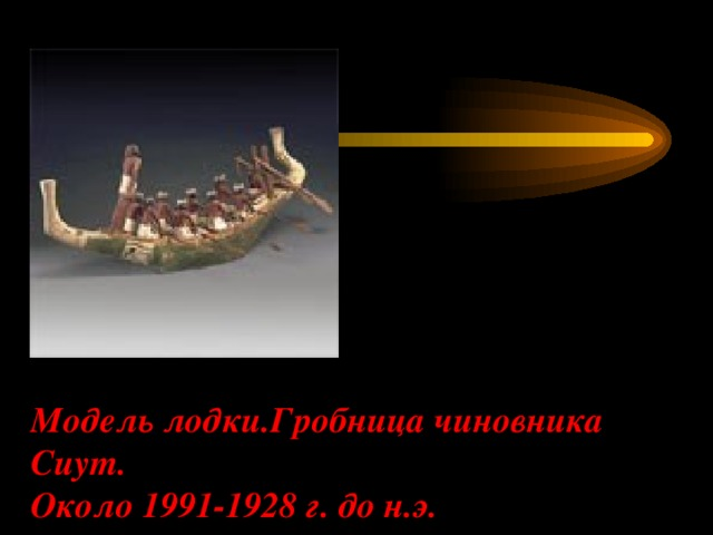 Модель лодки.Гробница чиновника Сиут.  Около 1991-1928 г. до н.э.