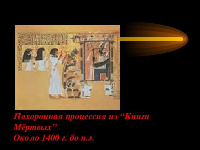 """Похоронная процессия из """"Книги Мёртвых""""  Около 1400 г. до н.э."""