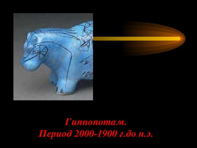 Гиппопотам.  Период 2000-1900 г.до н.э.