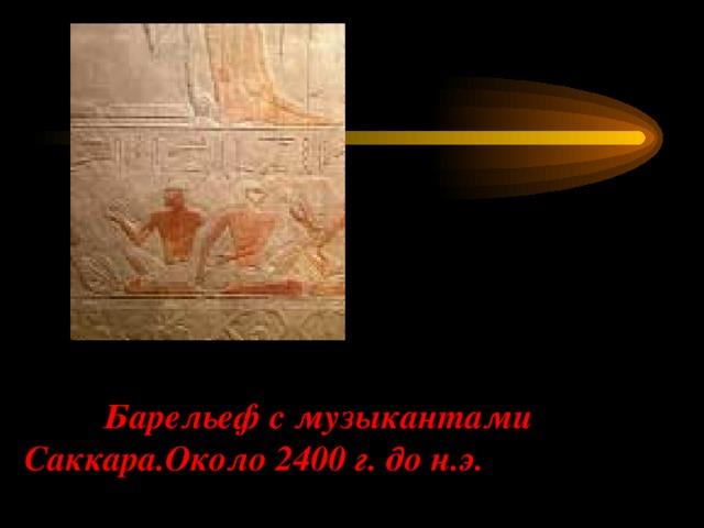 Барельеф с музыкантами Саккара.Около 2400 г. до н.э.