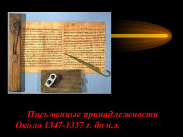 Письменные принадлежности Около 1347-1337 г. до н.э.