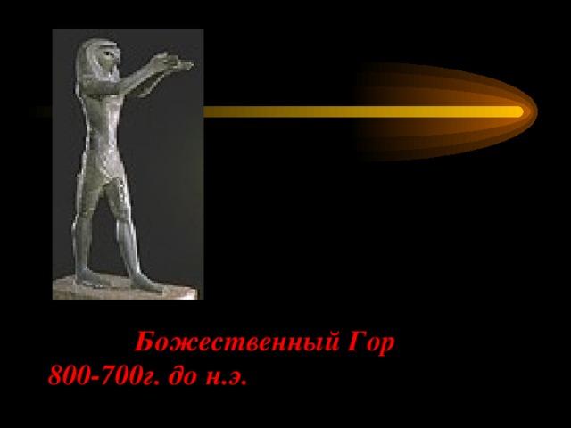 Божественный Гор  800-700г. до н.э.