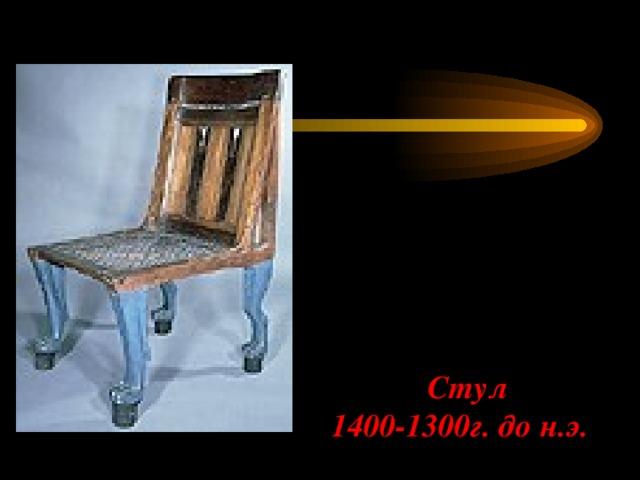 Стул  1400-1300г. до н.э.