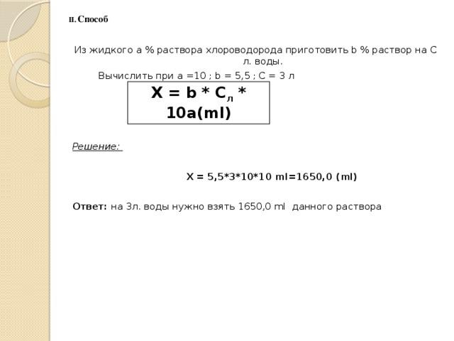 Способ Из жидкого a % раствора хлороводорода приготовить b % раствор на С л. воды.   Вычислить при а =10 ; b = 5,5 ; С = 3 л       Решение: