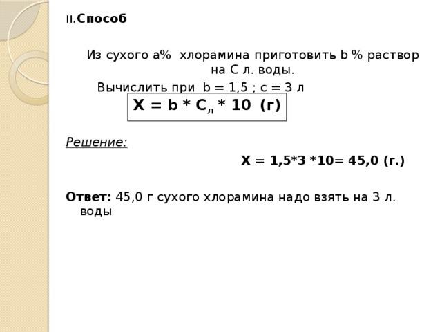 Способ  Из сухого а% хлорамина приготовить b % раствор на С л. воды.  Вычислить при b = 1,5 ; с = 3 л     Решение: