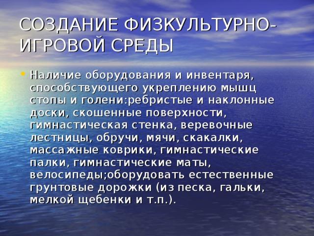 СОЗДАНИЕ ФИЗКУЛЬТУРНО-ИГРОВОЙ СРЕДЫ